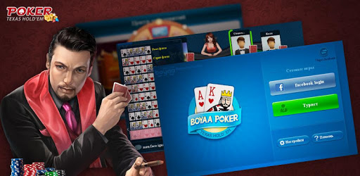 Boyaa Texas Poker 2 7 0 Apk Treelistings